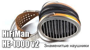 Обзор <b>наушников HiFiMan HE-1000v2</b> - YouTube