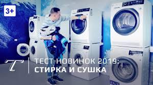 Тест <b>стиральных машин Electrolux</b> (2019) - YouTube