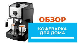 Лучшая бюджетная <b>кофеварка Delonghi EC</b> 156 B - обзор от ...