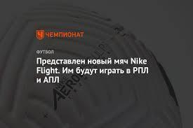 Представлен новый <b>мяч Nike Flight</b>. Им будут играть в РПЛ и АПЛ