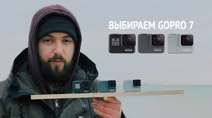<b>GoPro</b> 7 Black, <b>Silver</b>, White — Большое сравнение - YouTube