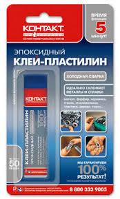 <b>Клей</b>-<b>пластилин эпоксидный</b> КОНТАКТ (<b>холодная</b> сварка) 50мл ...
