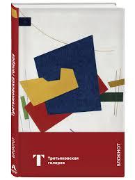<b>Блокнот</b>. Третьяковская галерея (Супрематизм) Эксмо 6775017 в ...