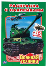 <b>Умка Раскраска</b> с наклейками. <b>Военная техника</b> — купить по ...