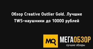 Обзор <b>Creative Outlier Gold</b>. Лучшие TWS-<b>наушники</b> до 10000 ...