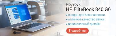Осенний фейерверк новинок от Hewlett-Packard | КомпьютерПресс
