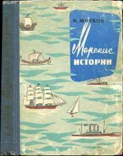 Книга: <b>Морские истории</b> (сборник) - Борис Степанович Житков ...