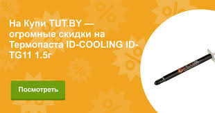 Купить <b>Термопаста ID</b>-<b>COOLING ID</b>-<b>TG11</b> 1.5г в Минске с ...