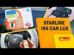 <b>StarLine i96</b> CAN LUX