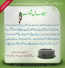 islamic hadees urdu ahades 7 hadees free