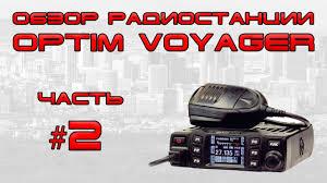 Обзор радиостанции <b>Optim Voyager</b> (часть 2) - YouTube