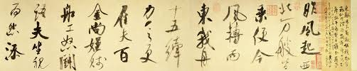 chinese calligraphy essay heilbrunn timeline of art history poem written in a boat on the wu river