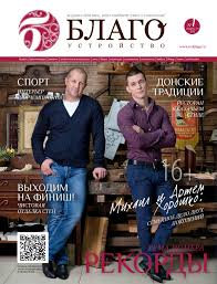 "Журнал ""Благоустройство"", февраль 2014 by Blagoustroistvo - issuu"