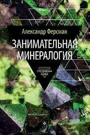 «<b>Занимательная минералогия</b>» читать онлайн <b>книгу</b> автора ...