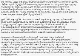 short essay on republic day  january in english hindi   january kannada speech essay anchoring script on  more stuffs on republic day