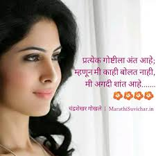 Marathi beautiful quote with girl. | Marathi Suvichar, Marathi ... via Relatably.com