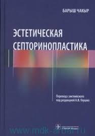 <b>Эстетическая септоринопластика</b> ( <b>Чакыр</b>, <b>Б</b>. ) - купить книгу ...