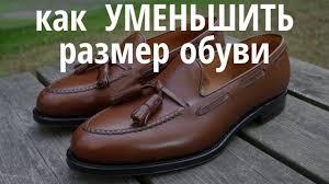 Как уменьшить размер обуви !? / Сергей Минаев - YouTube
