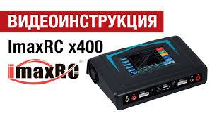 Видеоинструкция к <b>зарядному</b> устройству <b>ImaxRc</b> X400T от ...