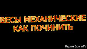 <b>ВЕСЫ</b> МЕХАНИЧЕСКИЕ РЕМОНТ СВОИМИ РУКАМИ.SCALES ...
