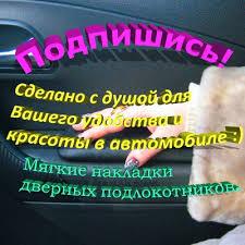 Мягкие <b>накладки</b> на <b>дверные</b> подлокотники. | ВКонтакте