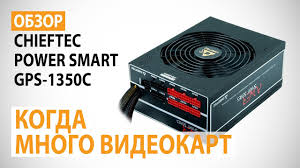 Обзор <b>блока питания CHIEFTEC POWER</b> SMART GPS-1350C ...