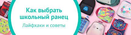 Как выбрать <b>школьный</b> ранец. Лайфхаки и советы | My-shop.ru