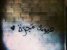 Pin by Sara Reda on أدب الشوارع | Write arabic, <b>Wall</b> writing, Arabic ...