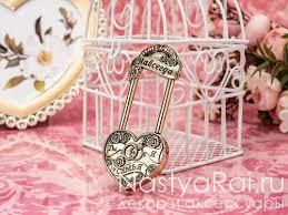 <b>Свадебные</b> замочки с гравировкой для жениха с невестой