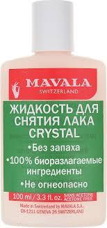 <b>Mavala Жидкость для</b> снятия лака <b>Crystal</b> 100 мл — купить в ...