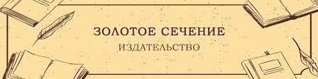 Золотое сечение. Издательство | Интернет-магазин | ВКонтакте