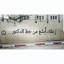 Twitter | اجمل ما قيل | Graffiti words, Home Decor, Arabic <b>quotes</b>