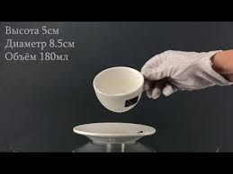 <b>Чашка с блюдцем</b> для капучино <b>Wilmax</b> WL-993001. Видеообзор ...