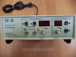 <b>Аппарат ПОТОК</b>-БР: купить по лучшей цене в Омске Медтехника ...