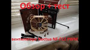 ОНЛАЙН ТРЕЙД.РУ. Честный обзор + тест <b>вентилятора Noctua</b> ...