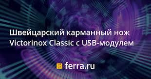Швейцарский карманный <b>нож Victorinox Classic</b> с USB-модулем ...