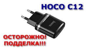Обзор, тесты и замеры <b>Hoco</b> C12 сетевого <b>зарядного устройства</b>