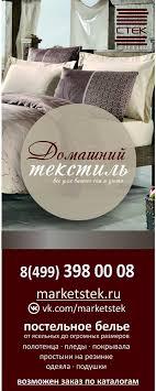 Постельное белье | MarketStek |Текстиль | ВКонтакте