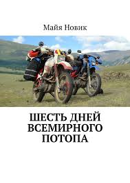 <b>Майя Новик</b>, <b>Шесть дней</b> Всемирного потопа – скачать fb2, epub ...