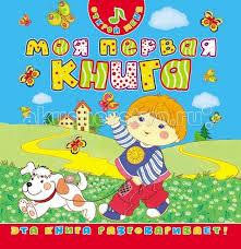 <b>Росмэн Моя</b> первая книга 12214 - Акушерство.Ru