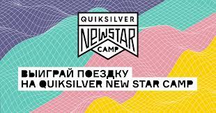<b>Quiksilver</b> New Star Camp 2020