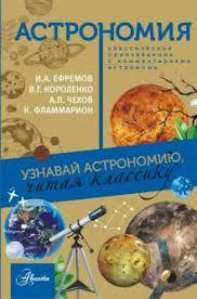 """Книга: """"Астрономия. Узнавай астрономию, читая классику. С ..."""