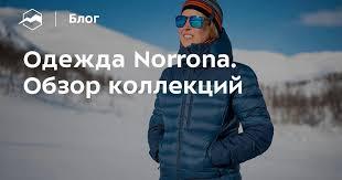 Одежда <b>Norrona</b>. Обзор коллекций — Блог «Спорт-Марафон»