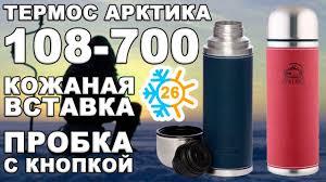 <b>Термос</b> Арктика 108-700 с <b>кожаной</b> вставкой (видео обзор ...