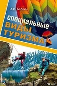 """Книга """"<b>Специальные виды</b> туризма"""" - <b>Бабкин Алексей</b> скачать ..."""