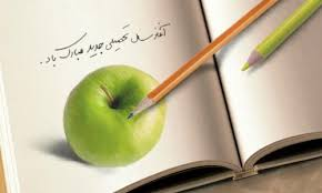 Image result for تبریک اول مهر