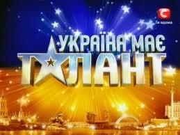 Україна має талант - Страница 5 Images?q=tbn:ANd9GcTHN-eg4BZJcSKhNmJlcpvKHbD7cpbYRWcg_A7fQINVPtoN8vDw0Q