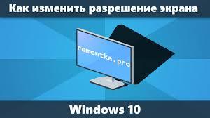 Как изменить разрешение экрана Windows 10 (новое) - YouTube