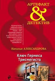 Книга <b>Ключ Гермеса</b> Трисмегиста читать онлайн Наталья ...