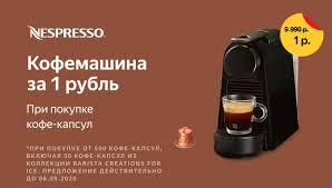 Кофеварки и <b>кофемашины Nespresso</b> — купить на Яндекс.Маркете